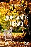 Dok Sam Te Cekao, Srdjan Bubanja, 1495271641