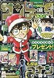 サンデーS(スーパー) 2017年 12/1 号 [雑誌]: 少年サンデー 増刊