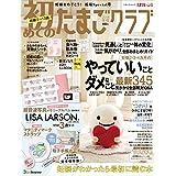 2018年冬号 Lisa Larson(リサラーソン)母子手帳ポーチ&ストラップ