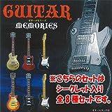 ギターメモリーズ シークレット入り 全8種セット ミニチュア ケーズワークス ガチャポン ガチャガチャ ガシャポン