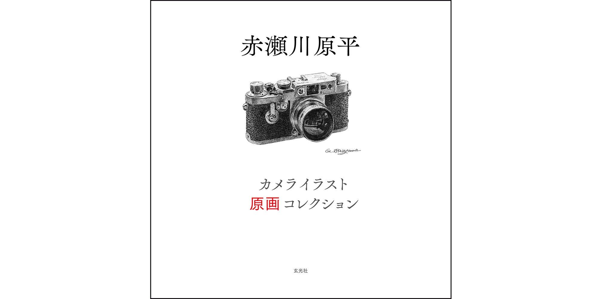 赤瀬川原平 カメライラスト原画コレクション 赤瀬川原平 本 通販