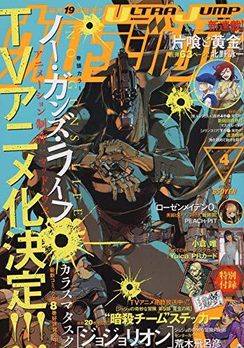 ウルトラジャンプ 最新号 表紙画像