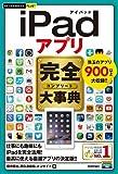 今すぐ使えるかんたんPLUS+ iPadアプリ完全大事典