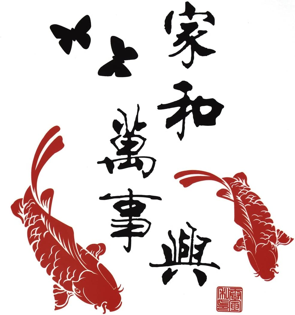 uxcell Koi Fish Chinese Character Pattern Room Decor Wall Sticker Decal Mural