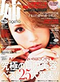 Onee-San ageha ~ Japanese Fashion Magazine MARCH 2015 Issue [JAPANESE EDITION] MAR 3
