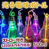 【電球ソーダ】光る電球型ボトル,電球ボトル500ml【ストロー付】100個入り(安心・安全)