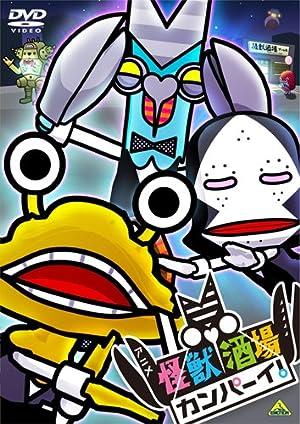 怪獣酒場 カンパーイ! DVD