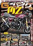 G-WORKS バイク Vol.7 (サンエイムック)