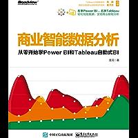 商业智能数据分析:从零开始学Power BI和Tableau自助式BI