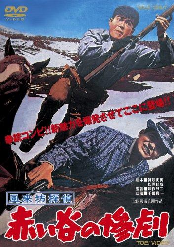 Japanese Movie - Fuuraibou Tantei Akai Tani No Sangeki [Japan DVD] DSTD-3636