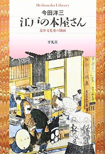 江戸の本屋さん―近世文化史の側面 (平凡社ライブラリー)