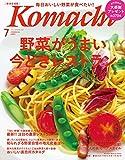 月刊新潟KOMACHI 7月号