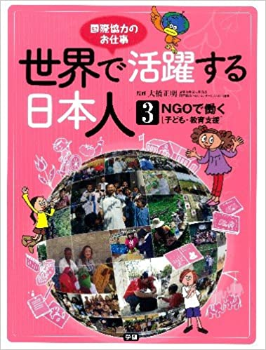 ダウンロードブック 世界で活躍する日本人〈3〉NGOで働く(子ども・教育支援)―国際協力のお仕事 無料のePUBとPDF