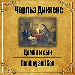 Dombi i syn