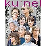 Ku:nel 2018年1月号 小さい表紙画像