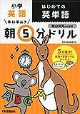 小学英語 はじめての英単語 (早ね早おき朝5分ドリル)