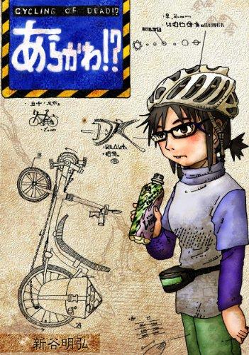ARAKAWA (Japanese Edition)