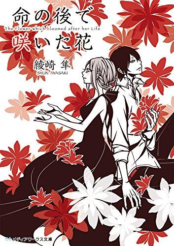 命の後で咲いた花 (メディアワークス文庫)