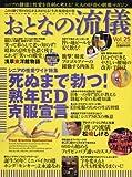 おとなの流儀(25) 2017年 09 月号 [雑誌]: 歴史人 増刊