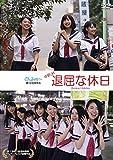 中野JK 退屈な休日 —Boring Holiday― [DVD]