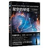 星空的琴弦:天文学史话(附赠4张精美明信片)