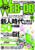 WEB+DB PRESS Vol.50
