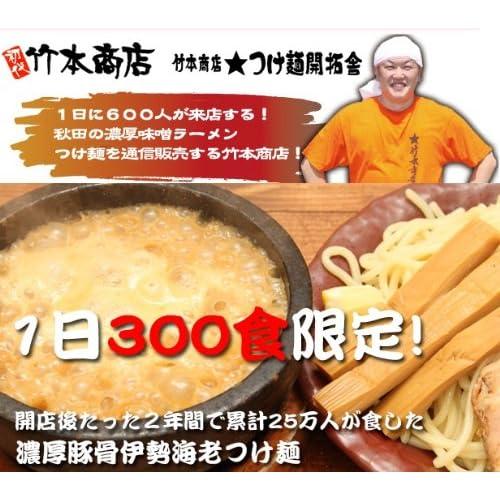 【最高級の伊勢海老を使用】濃厚海老つけ麺 限定300食!