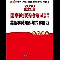 中公版·2018国家教师资格考试:英语学科知识与教学能力高级中学 (国家教师资格考试专用教材)