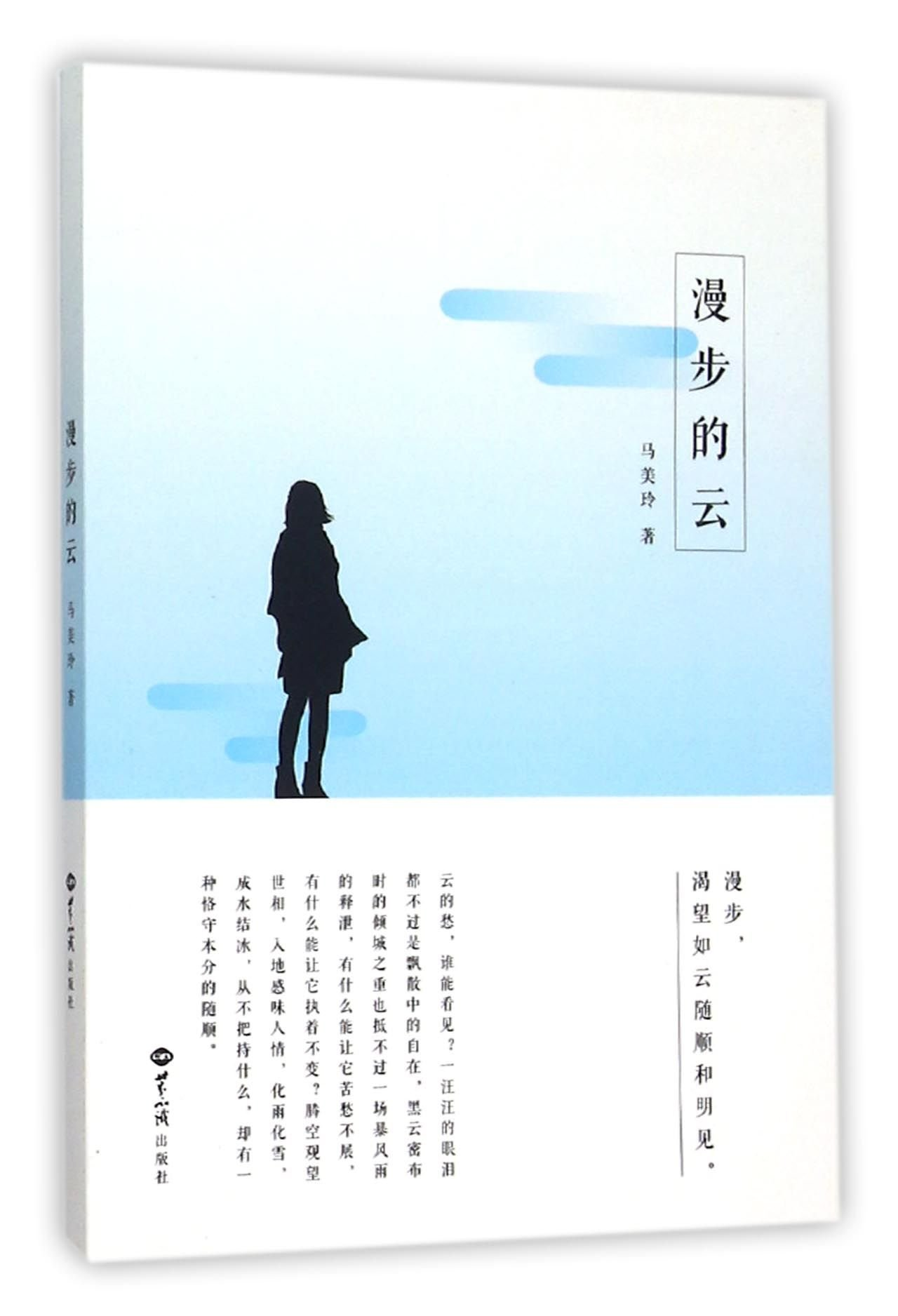 The Wandering Cloud (Chinese Edition) ebook