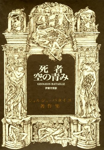 死者/空の青み (ジョルジュ・バタイユ著作集)