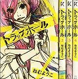 トラップホール コミック 1-4巻セット (Feelコミックス)