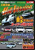 DVDホットバージョンVol.136 (DVDホットバージョン(J))