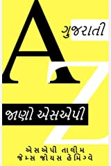 SAP FICO જાણો (Gujarati Edition) Kindle Edition