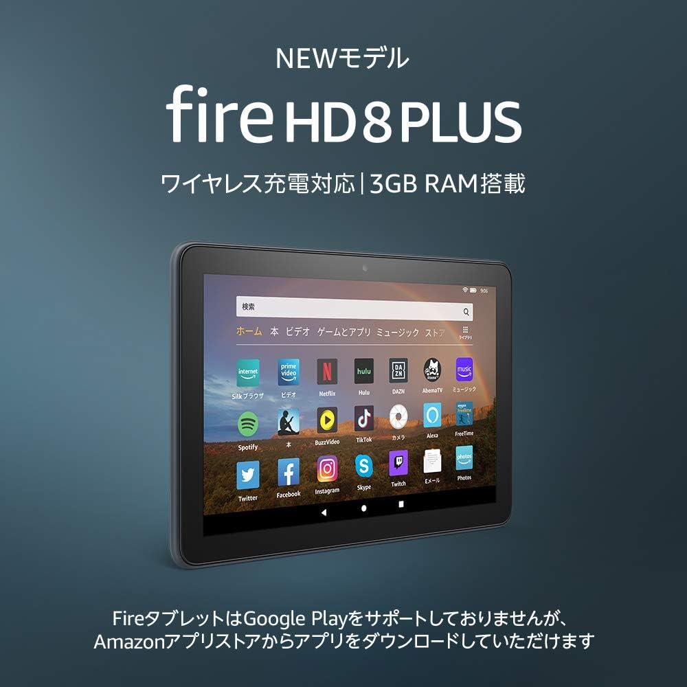 Fire HD 8 Plus タブレット スレート