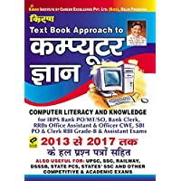 Kiran?s Text Book Approach to Computer Knowledge - 1967 (Hindi) (Old Edition)