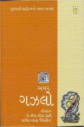 Download Amar Gazalo (Edited) pdf