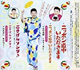 NIPPON DOCHU ITADAKIMASU/GOKIGEN SONG