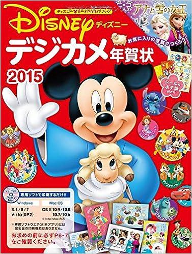 ディズニーデジカメ年賀状2015 ミッキーミニーの本誌限定オリジナル