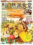 東京自然派食堂 (ぴあMOOK)