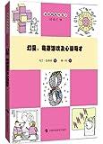 加德纳趣味数学经典汇编:幻星、萌芽游戏及心算奇才