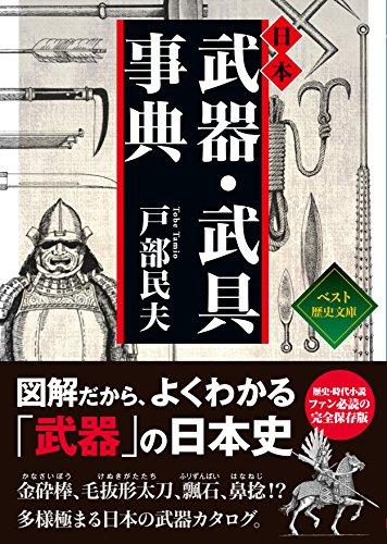 日本 武器・武具事典 (ワニ文庫)