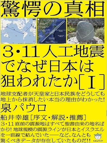 日 5 トラフ 11 月 南海