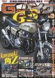 G-WORKS バイク Vol.3 (SAN-EI MOOK)