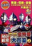 Illustrations on the Secrets of Ultraman Tiga in Heisei (Chinese Edition) by ri ben yuan gu zhi zuo zhu shi hui she (2010) Paperback