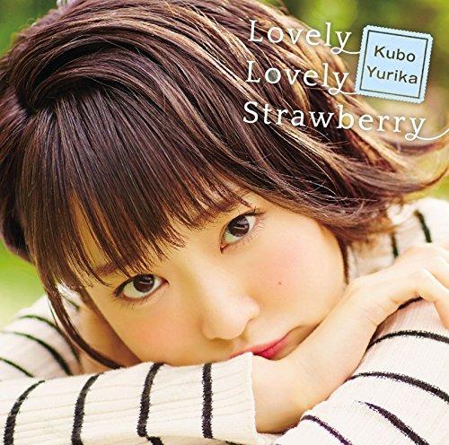 久保ユリカ / Lovery Lovery Strawberry[DVD付初回限定盤]の商品画像