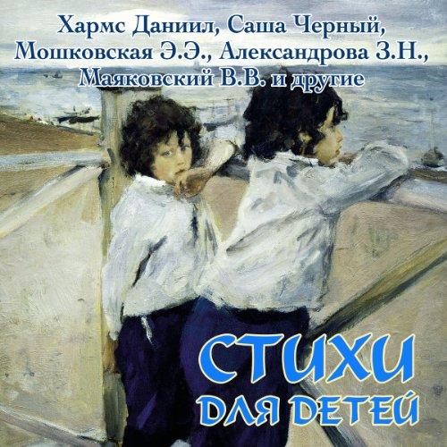 Stihi. Harms Daniil, Sasha Chernyj, Moshkovskaja Je. Je., Aleksandrova Z. N., Majakovskij V. V. i dr.