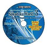 Japanese Speed Reading Training Software 'Sokudoku World 3' - Beginner to Advanced :