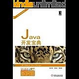 Java开发宝典 (程序员开发宝典系列)