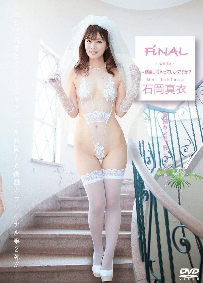 Fカップグラドル 石岡真衣 Ishioka Mai さん 動画と画像の作品リスト
