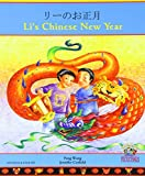 Li's Chinese New Year (English and Japanese Edition)